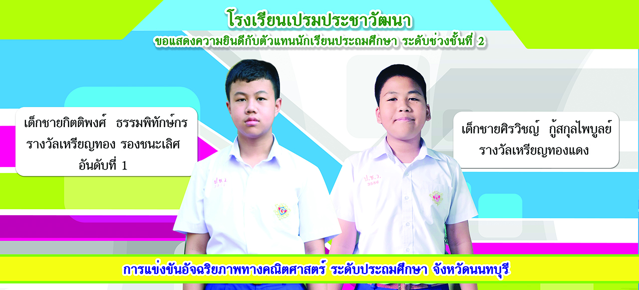 The Mathematics genius competition  at the elementary level, Nonthaburi Province, academic year 2018.